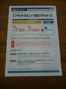 SH3J0375